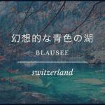 """【スイス】息を飲む美しさ。幻想的な青い湖 """"Blausse"""""""
