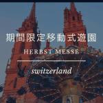 """スイス最大の移動遊園地 秋祭り""""ヘルプスト・メッセ"""""""
