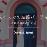 スイスで行った入籍と12時間の結婚パーティ
