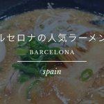 【スペイン】バルセロナで人気なラーメン店「Grasshopper」